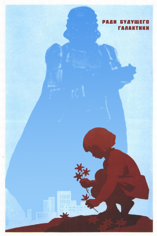 Galactic Empire propaganda with Soviet posters