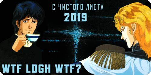 WTF LOGH WTF? 2019